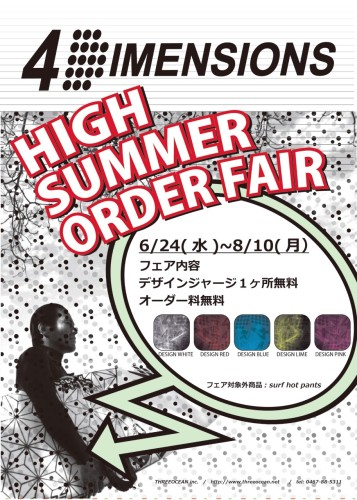HIGH SUMMER FAIR-02
