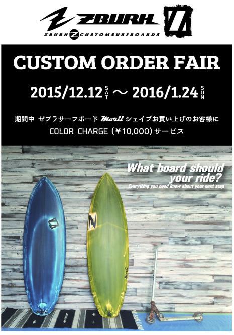 2014_12_CUSTOM ORDER FAIR