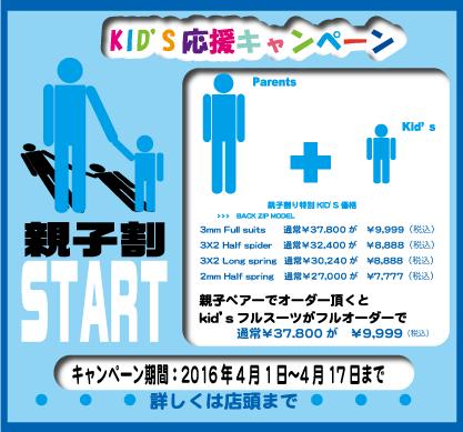 親子割りfor_blog_06